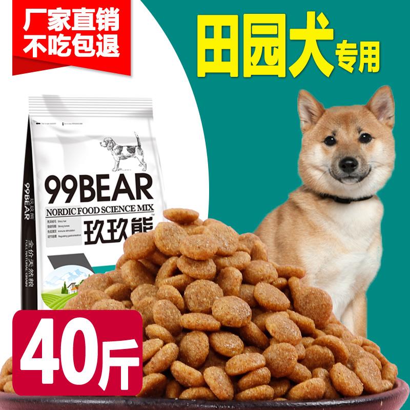狗粮20kg40斤田园犬秋田犬柴犬土狗专用中型大型犬成犬幼犬牛肉味优惠券