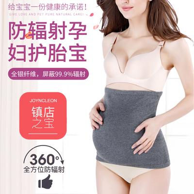 防辐射衣服孕妇装暖肚子兜内穿隐形护胎怀期围电脑裙女上班族四季