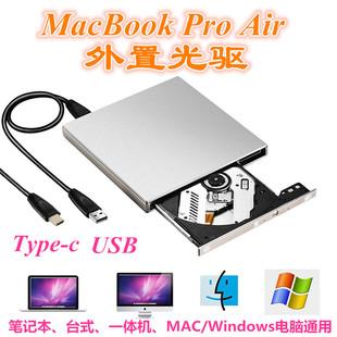 type-c外置光驱苹果MacBookPro Air笔记本台式机通用DVD刻录机USB