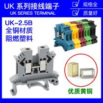 軌道式電壓端子UK2.5B接線排UK2.5B連接器2.5平方通用型接線端子