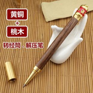 德田实木黄铜转经筒解压签名签字笔六字真言转经轮减压中性笔办公