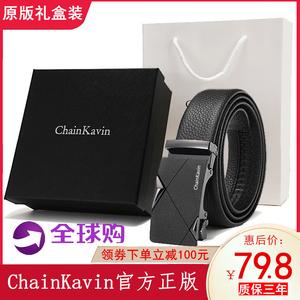专柜正版ChainKavin皮带男真皮商务自动扣青年百搭牛皮裤腰带礼盒