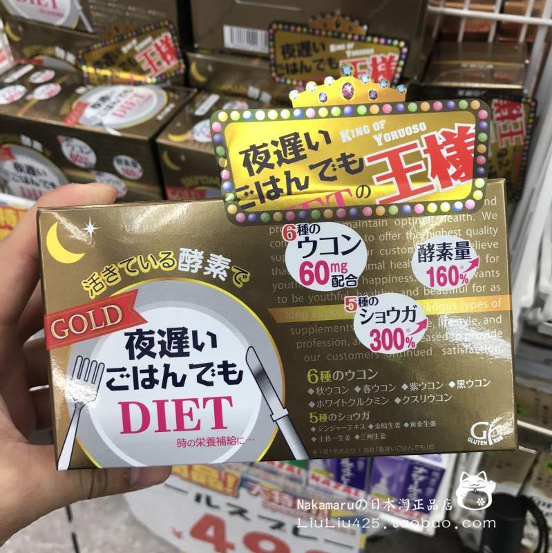 Япония НОЧНАЯ ДИЕТА новый Золото фермента долины укрепляет версия новый версия 60 мг фермента содержит Увеличение количества