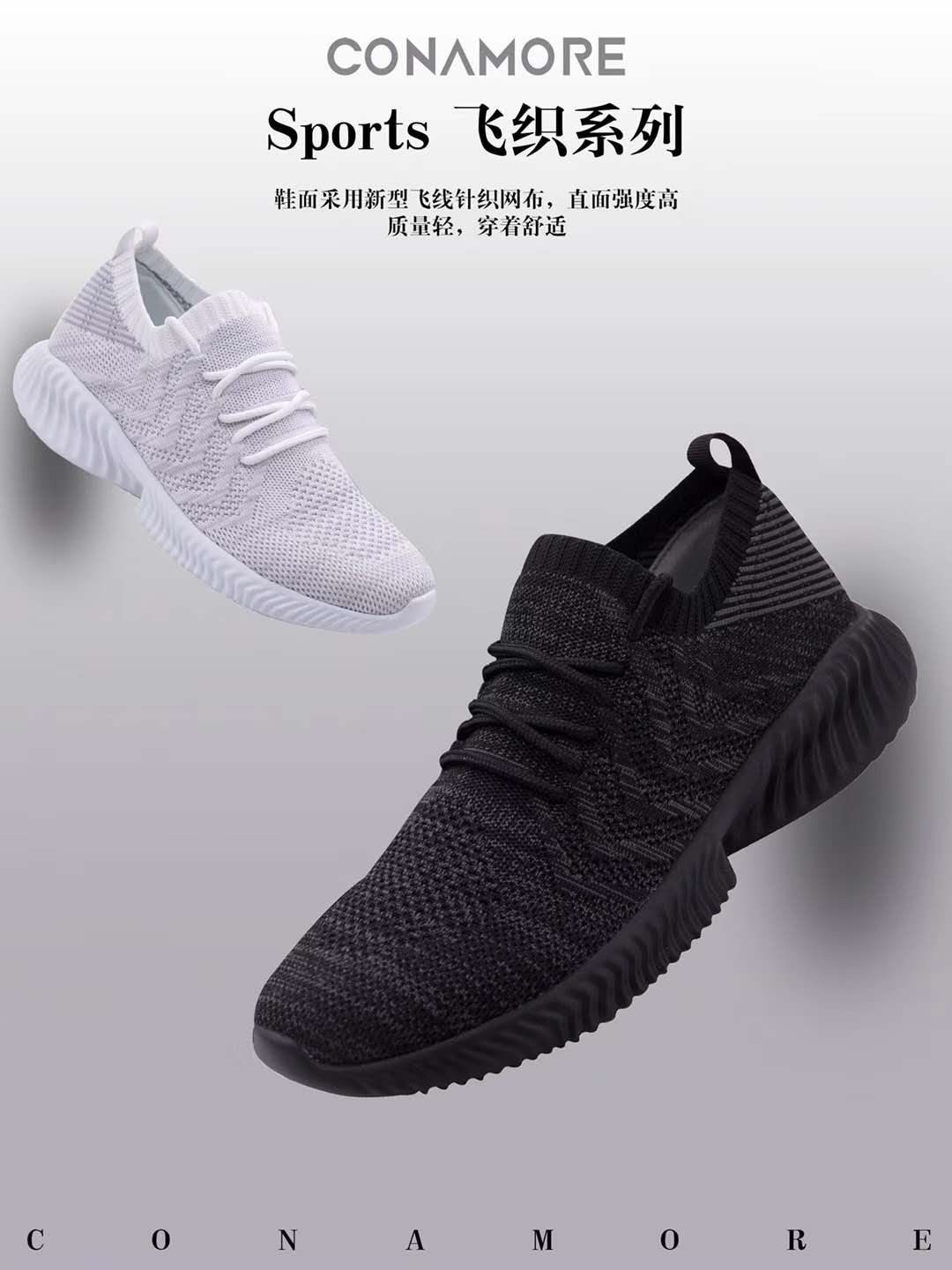 Conamore mens shoes and womens shoes flying weaving leisure couples parent-child Sports