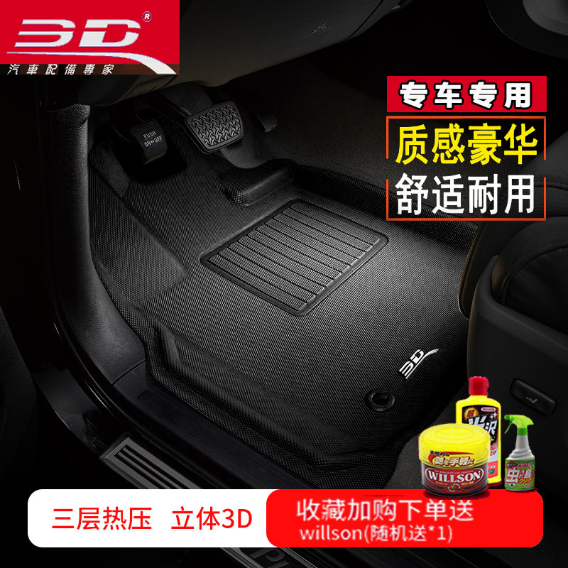 台湾福卡3D卡固立体脚垫光 梅赛德斯奔驰R级商务车R350 R300 R500