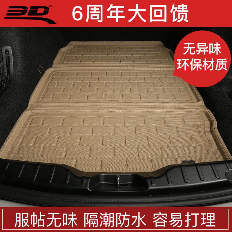 福卡3D后备箱垫 E90 F30宝马320i 325i 330i 318i 335i 328i 340i