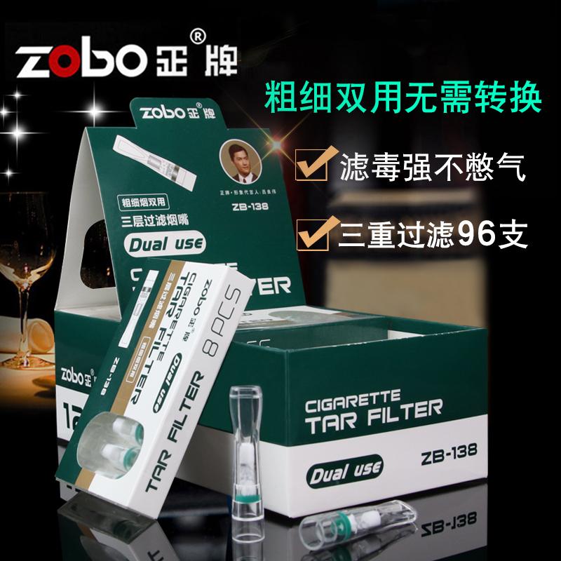 新品正牌烟嘴抛弃型粗细两用无需转换过滤嘴嘴香菸健康戒烟净烟器