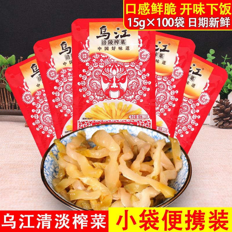 乌江涪陵清淡榨菜丝15g*100袋小包装 佐餐开味咸菜航空小菜下饭菜