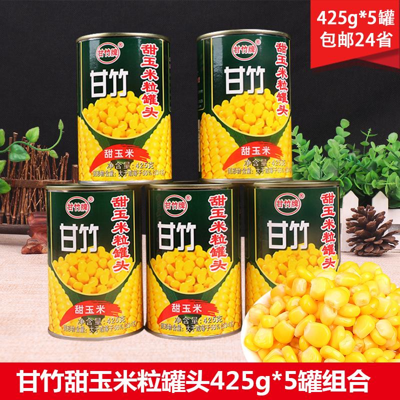 甘竹甜玉米粒罐头425g*5罐即食拌蔬菜沙拉披萨玉米烙榨汁原料批发