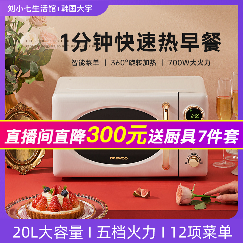 Daewoo / Daewoo dy-wb02 microwave oven household small retro large capacity light wave oven micro boiler integration