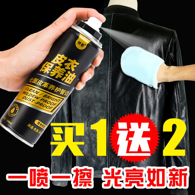 Leather care and maintenance Polish genuine leather jacket oil leather cleaner protective liquid colorless brown black leather coat oil