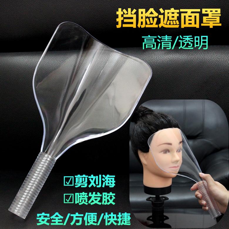 美容美发透明喷干发胶护脸挡板理发店高清挡脸遮面罩刘海剪发工具