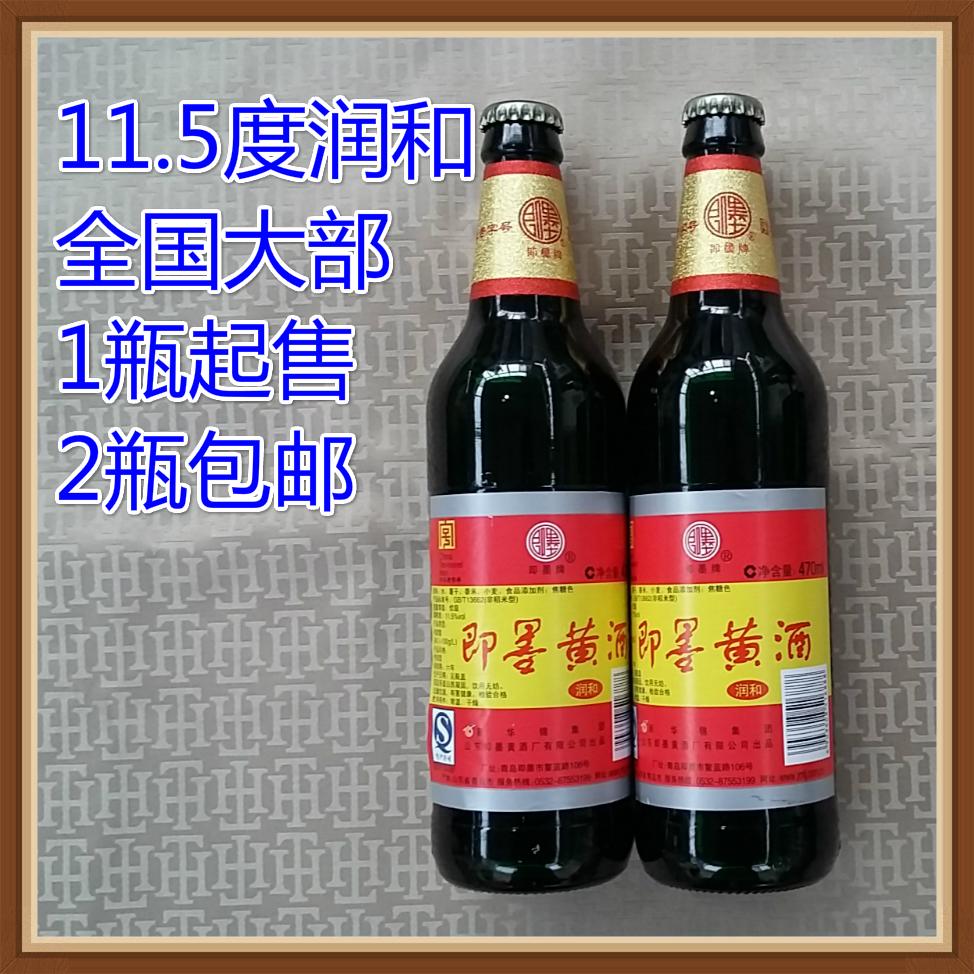 黄酒 11.5度润和  正宗即墨老酒   4瓶包邮 要引子  月子发汗用酒