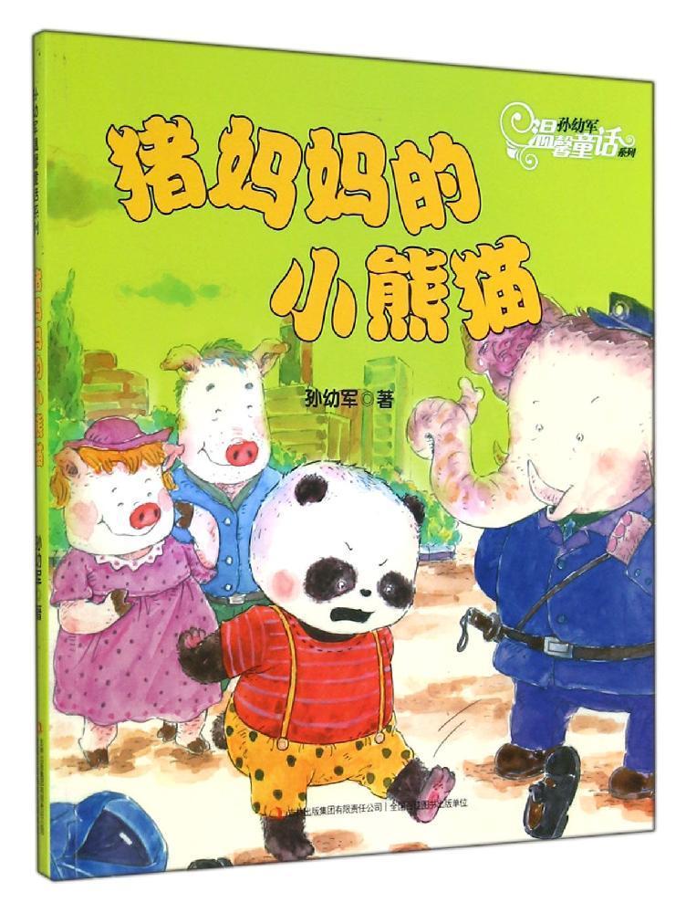 孙幼军温馨童话系列?猪妈妈的小熊猫 畅销书籍 童书 童话故事
