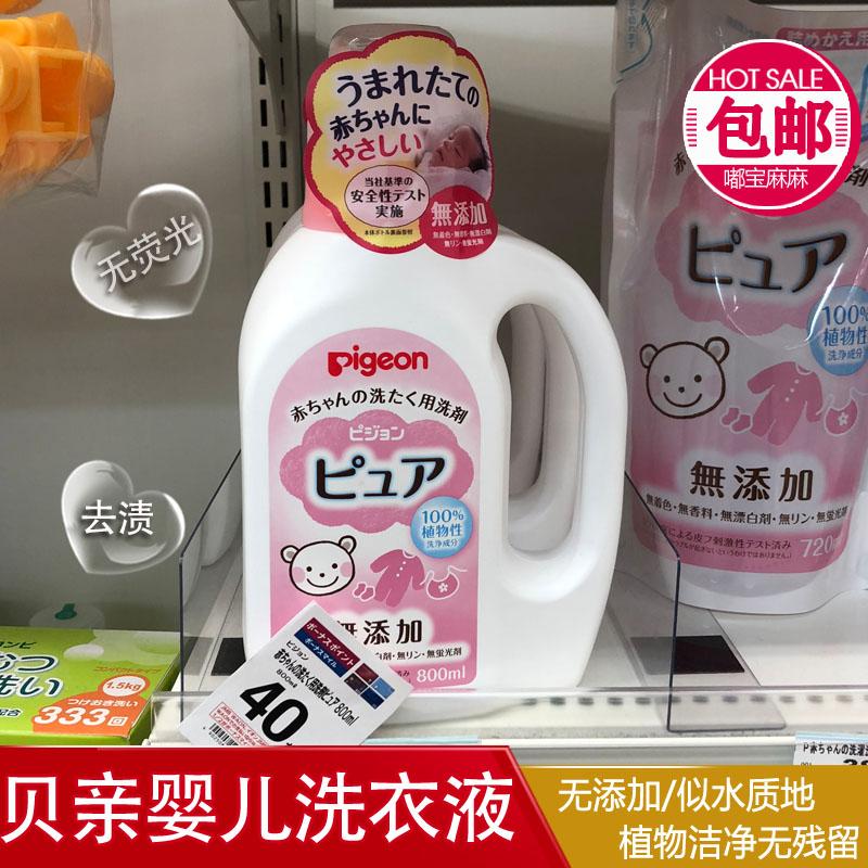 日本贝亲洗衣液婴儿无添加宝宝专用天然植物温和无荧光 800ml瓶装