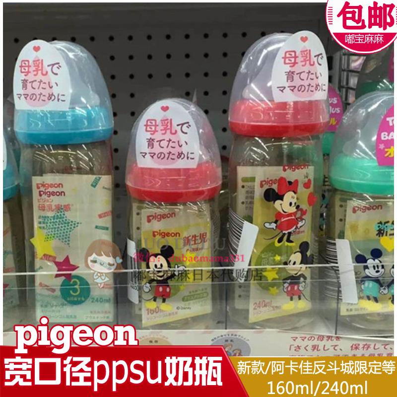 日本��H母乳��感奶瓶 ��口��PPSU塑料奶瓶160ml/240ml限定