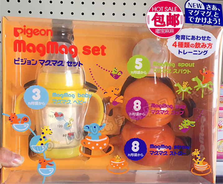 日本贝亲3月奶嘴杯学饮杯婴儿 宝宝训练鸭嘴杯吸管杯直饮杯套装热销0件限时抢购