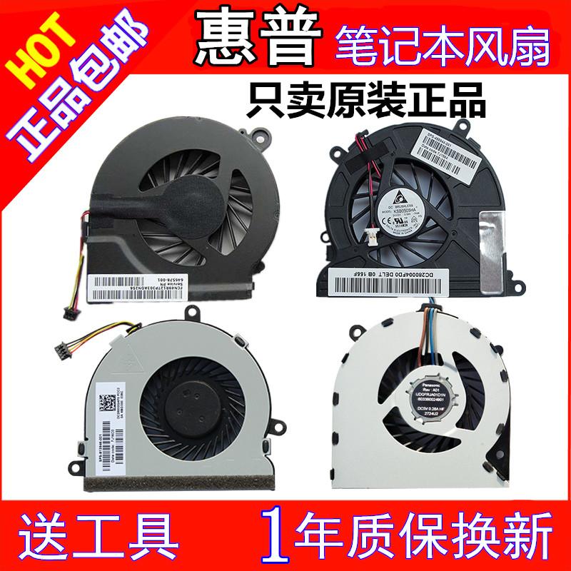 HP/惠普CQ40 CQ45 G4 G6 DV6 DV7 DV3 DV4笔记本风扇暗影精灵2pro