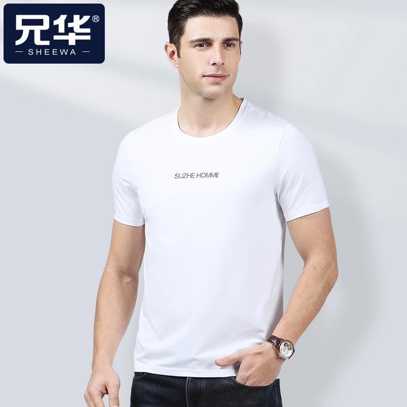 正品保证兄华男士短袖t恤纯色潮流打底衫
