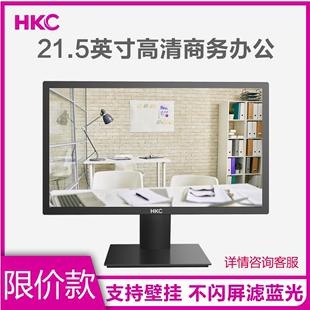 S221液晶1080P宽屏显示器21.5英寸游戏家用办公护眼高清显示 HKC