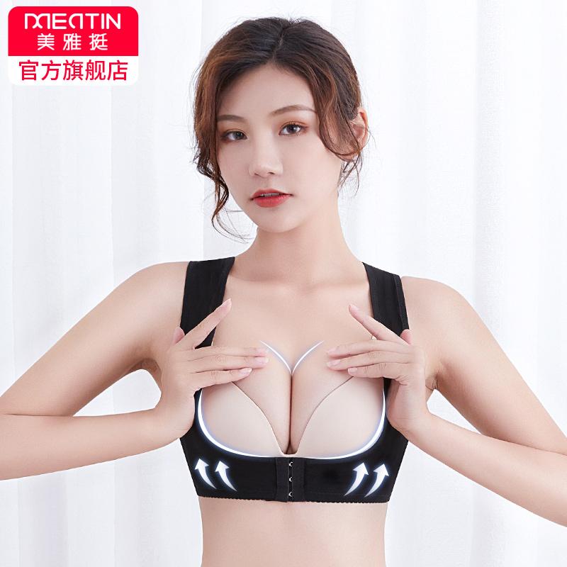 美雅挺束身胸托聚拢调整形胸外扩矫正胸型收副乳消除侧收大码内衣