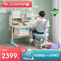 书桌写字桌椅套装小学生课桌椅家用作业桌坐得正实木儿童学习桌