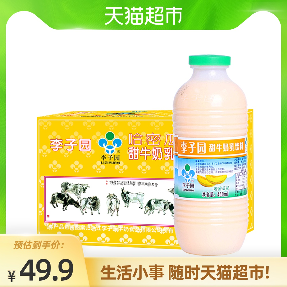 李子园哈密瓜风味甜牛奶/瓶*学生奶