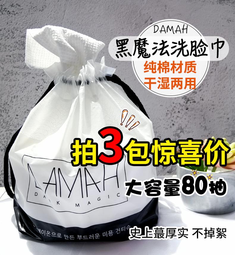 韩国DAMAH黑魔法纯棉洗脸巾洁面巾女一次性卷筒式美容婴儿家用棉