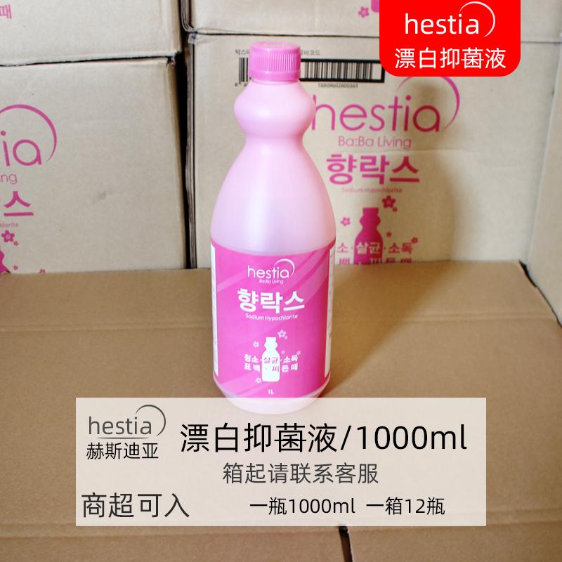 韩国赫斯迪亚漂白水增白去黄去渍家用室内学校除异清洁味含氯1L