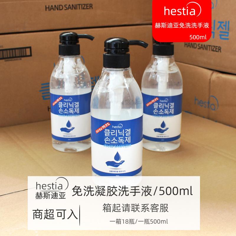 韩国进口正品赫斯迪亚免洗洗手液按压式含酒精凝胶家用清洁500ml
