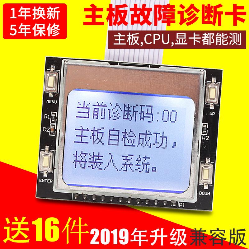 新款PTI9电脑诊断卡 台式主机主板故障检测试卡 PCI中文诊断卡