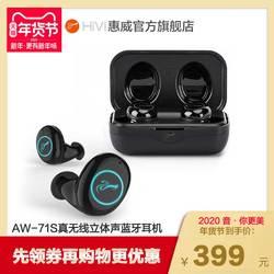 惠威AW-71S无线蓝牙hifi入耳式耳机耳麦耳塞运动音乐手机发烧监听