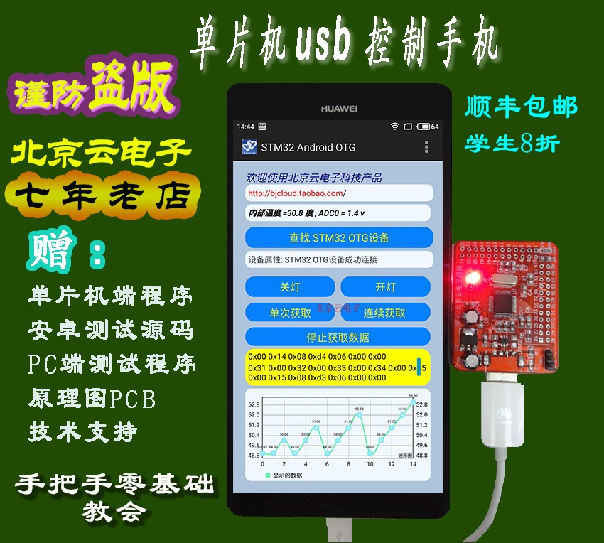 STM32 MCU development board OTG control mobile phone Android OTG learning board USB hardware connection mobile phone