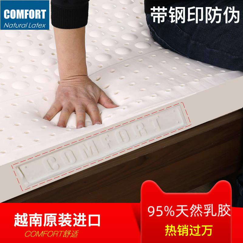 越南进口Comfort舒适天然乳胶床垫5cm1.8m纯双人榻榻米非泰国定制