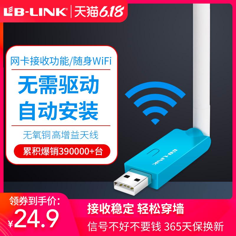 B-LINK USB无线网卡 台式机笔记本电脑上网卡wifi网络发射器无线接收器外置无限网卡家用台式电脑wifi接收器