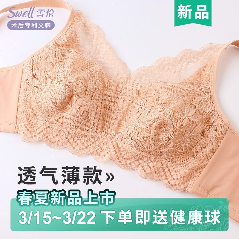 雪伦新款义乳文胸乳腺术后专用假胸假乳房胸罩硅胶内衣春夏薄1101