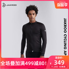 Jieku cycling suit autumn and winter new men's thickened fleece long sleeve cycling suit top men's winter car equipment
