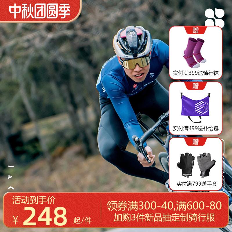 Jakroo捷酷春夏新款声波男长袖骑行服套装网眼反光山地自行车衣服