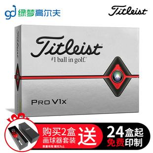 Titleist高尔夫球Prov1x三四层球golf比赛练习球团购定制LOGO正品价格