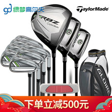 TaylorMade TaylorMade Golf Club Complete Men's Genuine RBZ Series Set Beginner Set