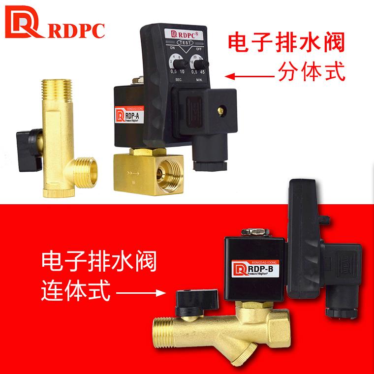 电子排水阀空压机储气罐冷干机RDP-A\-B定时自动放水器电磁阀4分