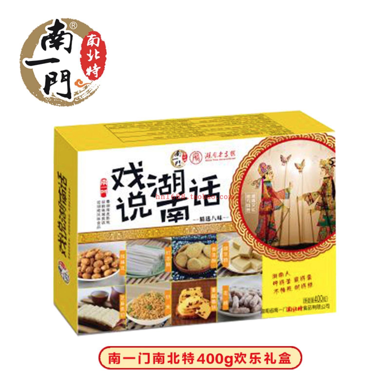湖南长沙土特产地方特色糕点心礼盒装灯芯糕绿豆糕炒米鸡蛋饼花根