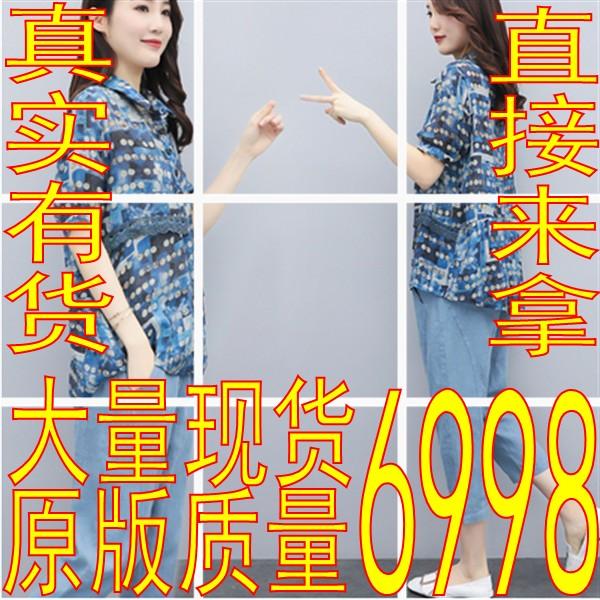 2020夏季新款韩版洋气两件套波点衬衫九分裤小脚裤休闲时尚套装女