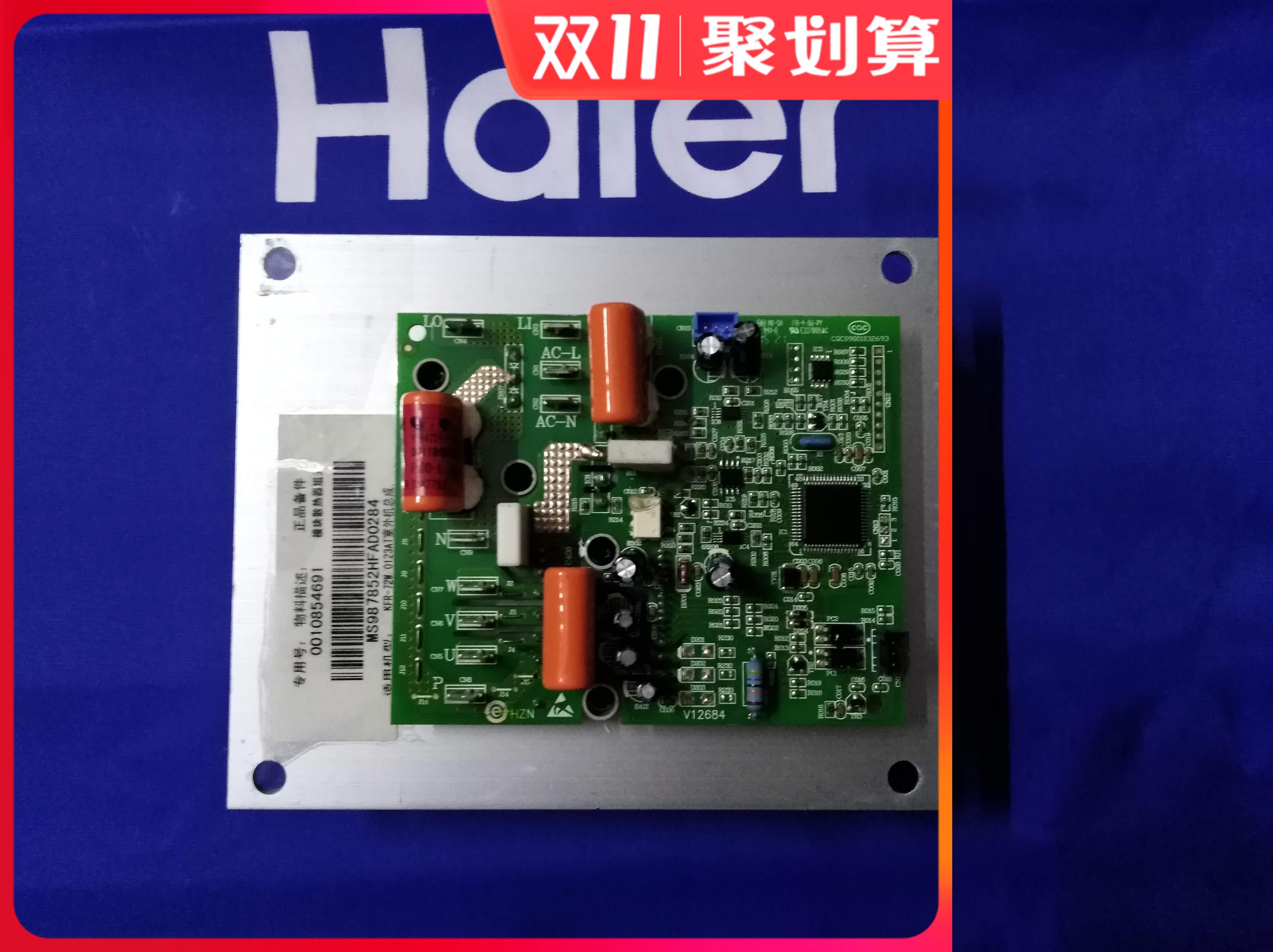 全新原装海尔空调配件001084733外主板驱动板功率模块组压缩机