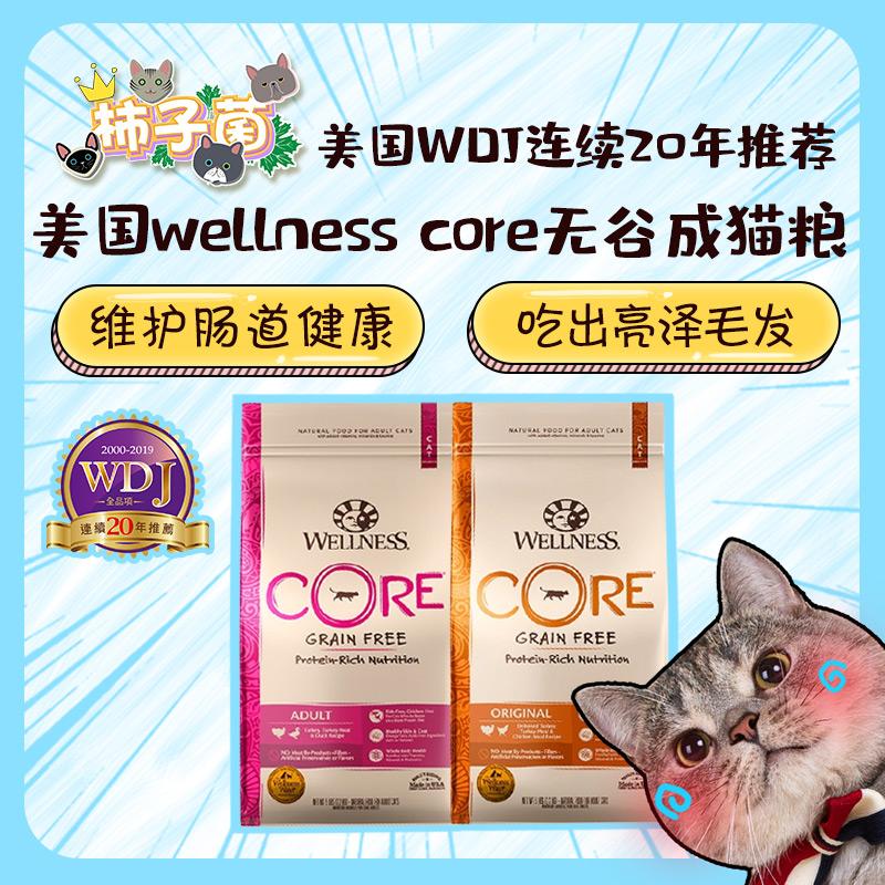 【柿子菌】对标蓝馔 超高蛋白 美国wellness core进口无谷成猫粮