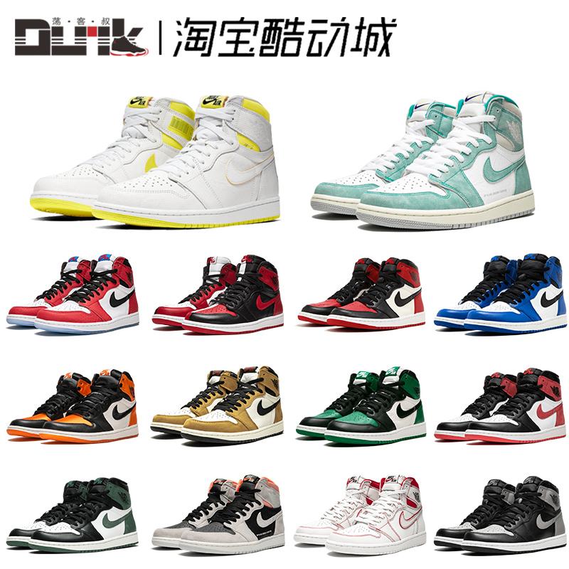 Air Jordan乔AJ1禁穿头等舱黑红脚趾蒂芙尼绿芝加哥小闪电篮球鞋