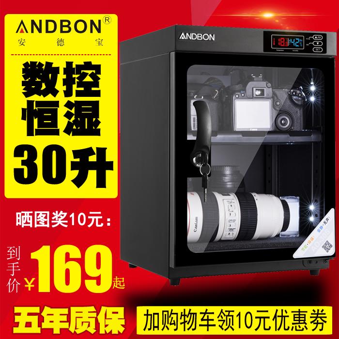 安德宝干燥箱电子防潮箱镜头单反相机摄影器材药材自动除湿柜
