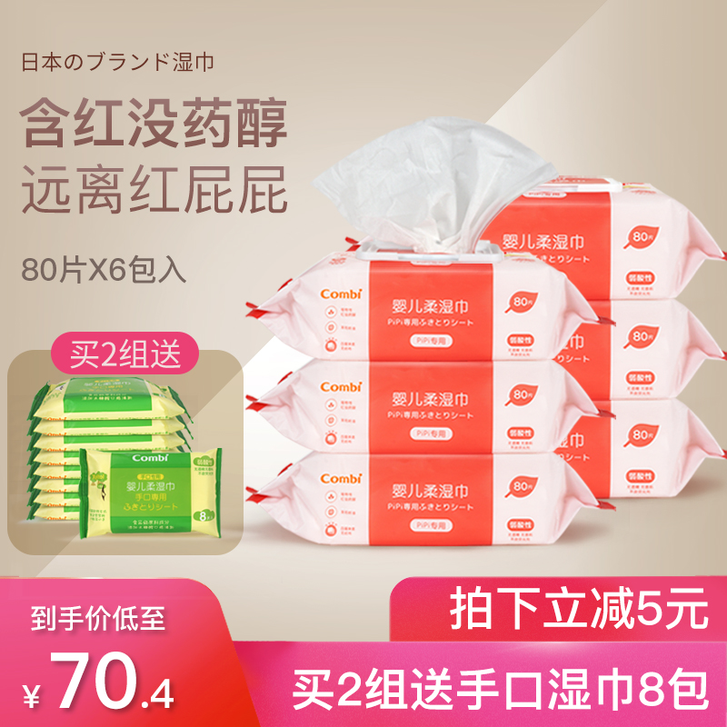 Package mail combi / combe baby wipes Pipi special baby soft wet tissue 80 pieces 6 bags