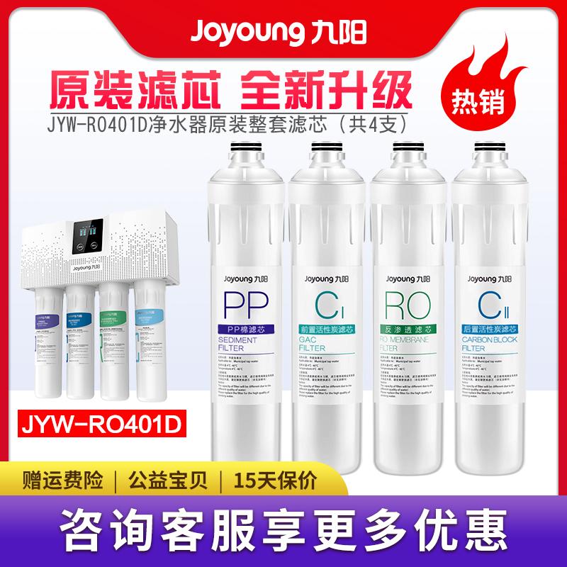 Jiuyang RO reverse osmosis household direct drinking water purifier ro401b / 401d / 401f / 13t450c / D original filter element
