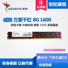 威刚8G 机内存4G 1600万紫千红台式 DDR3 AData 1333 1600